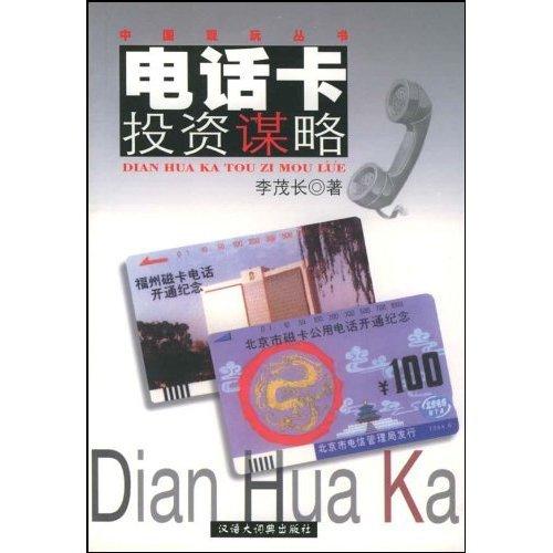 电话卡投资谋略