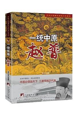 一统中原:赵普.pdf