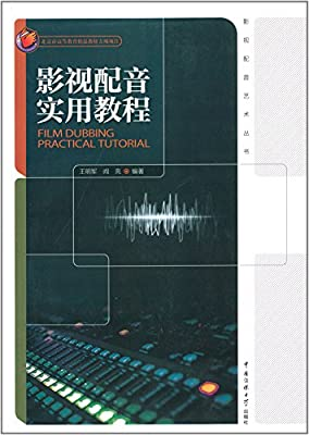 影视配音实用教程.pdf