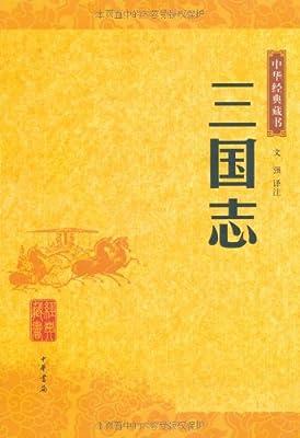 三国志:中华经典藏书.pdf