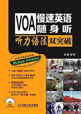 VOA慢速英语随身听:听力语法双突破.pdf