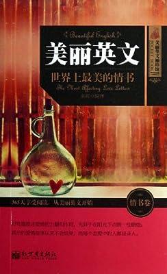 世界上最美的情书-美丽英文-美丽英文袖珍馆IV-情书卷-19.pdf