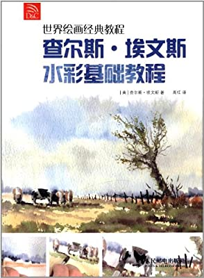 世界绘画经典教程:查尔斯·埃文斯水彩基础教程.pdf