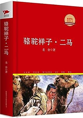 新课标必读丛书:骆驼祥子·二马.pdf