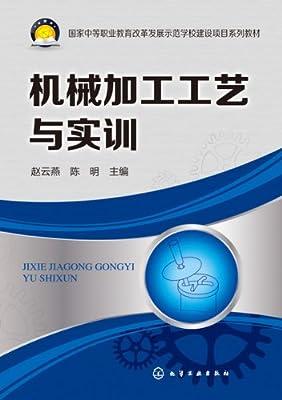 机械加工工艺与实训.pdf