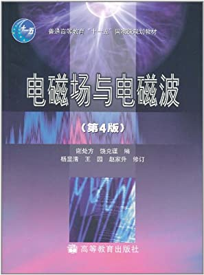 电磁场与电磁波.pdf