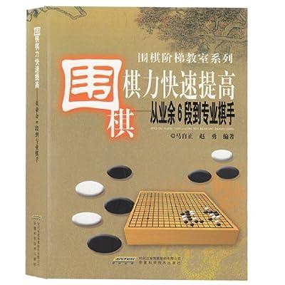 围棋棋力快速提高:从业余6段到专业棋手.pdf