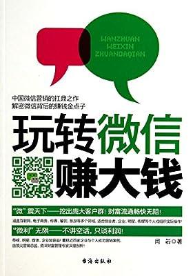 玩转微信赚大钱.pdf