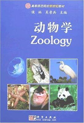 动物学.pdf
