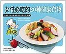 女性必吃的20种健康食物.pdf