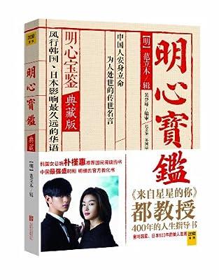 明心宝鉴.pdf