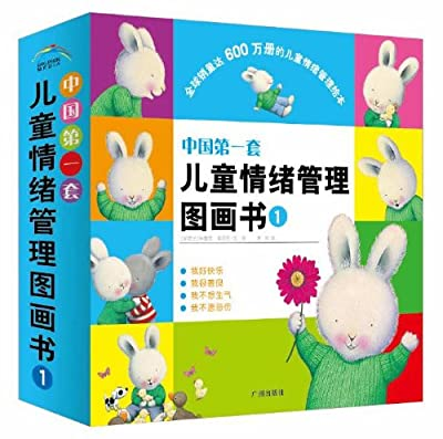 中国第一套儿童情绪管理图画书1.pdf