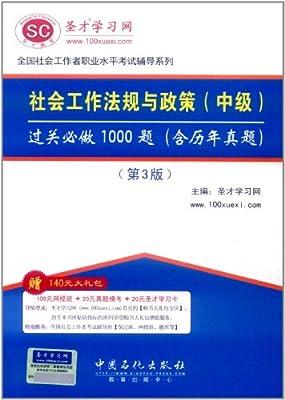 圣才教育•社会工作法规与政策过关必做1000题.pdf
