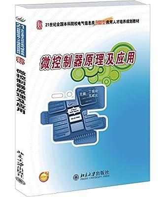 微控制器原理及应用.pdf