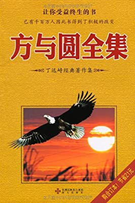 方与圆全集.pdf