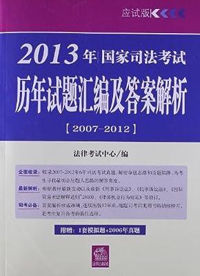 2013年国家司法考试历年试题汇编及答案解析.pdf