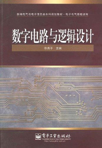 数字电路与逻辑设计 (平装)