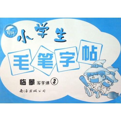 小学生毛笔字帖 写字课3临摹