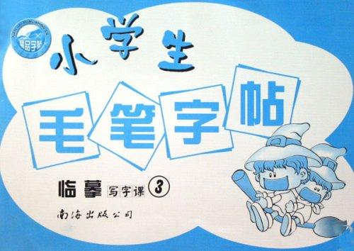小学生毛笔字帖 临摹写字课3