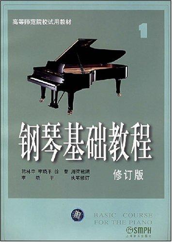 钢琴基础教程1(修订版)图片