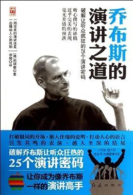 乔布斯的演讲之道/瞭望世界书系.pdf