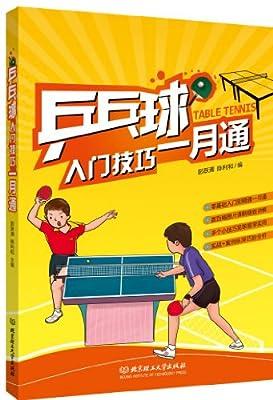乒乓球入门技巧一月通.pdf