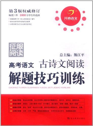 征服阅读高考语文古诗文阅读解题技巧训练 第3版权威修订