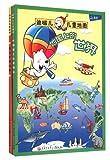 迪啵儿儿童地图(7-12岁):我的中国地图•地图上的世界(套装共2册)
