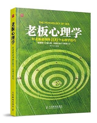老板心理学——好老板必知的100个心理学技巧.pdf