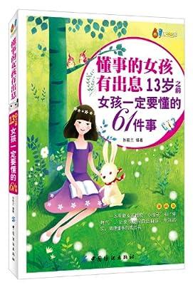 懂事的女孩有出息:13岁之前女孩一定要懂的61件事.pdf