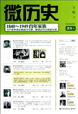 微历史:1840-1949百年家族.pdf