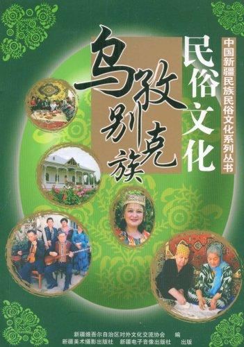 乌孜别克族民俗文化下载