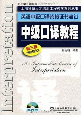 上海紧缺人才培训中心教学系列丛书•中级口译教程.pdf
