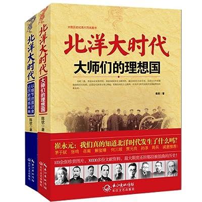 北洋大时代:以细节还原历史.pdf