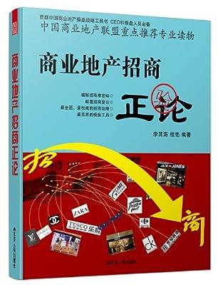 商业地产招商正论.pdf