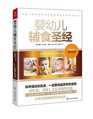 婴幼儿辅食圣经.pdf