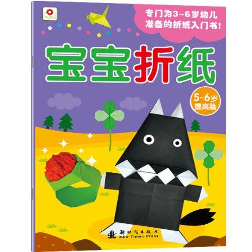 小红花 ·宝宝折纸:提高篇(5-6岁)