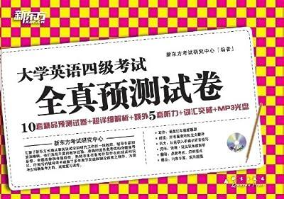 新东方•大学英语4级考试全真预测试卷.pdf