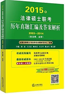 法律硕士联考历年真题汇编及答案解析.pdf