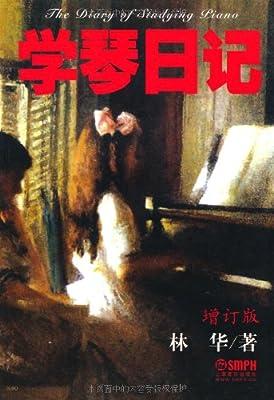学琴日记.pdf
