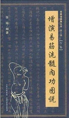 增演易筋洗髓内功图说.pdf