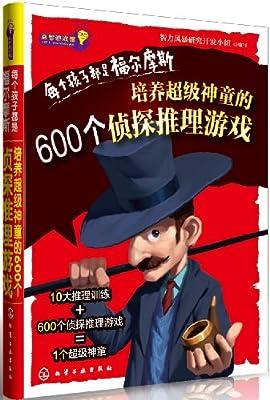 每个孩子都是福尔摩斯:培养超级神童的600个侦探推理游戏.pdf