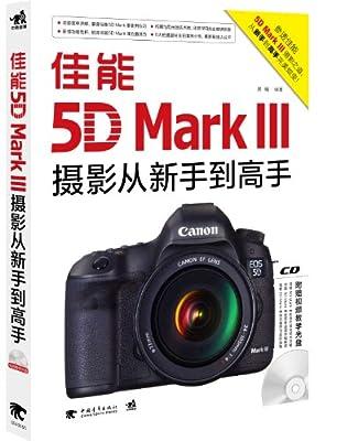 佳能5DMark 3摄影从新手到高手.pdf