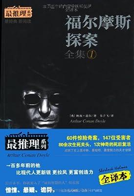 福尔摩斯探案全集.pdf