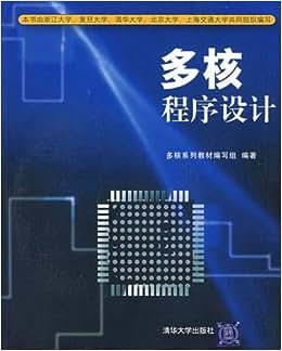 《多核程序设计(附光盘)》 多核系列教材编写组【摘要