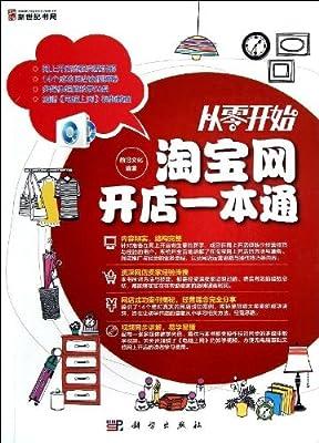 从零开始:淘宝网开店一本通.pdf