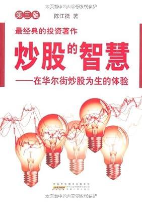 炒股的智慧:在华尔街炒股为生的体验.pdf