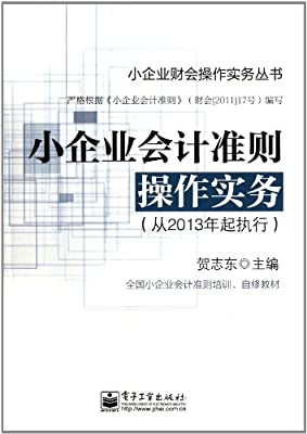 小企业会计准则操作实务.pdf