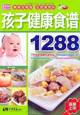 孩子健康食谱1288.pdf