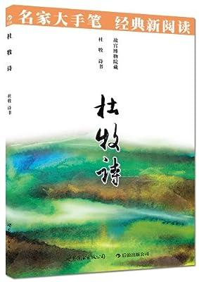 名家大手笔:杜牧诗.pdf